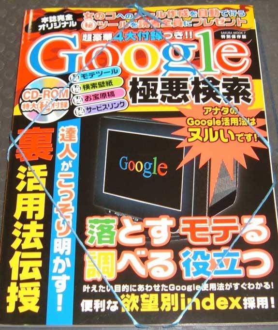 googlemag.jpg