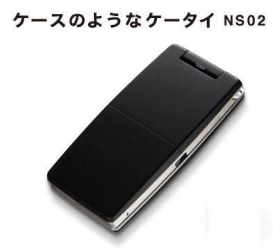 case_keitai_ns02