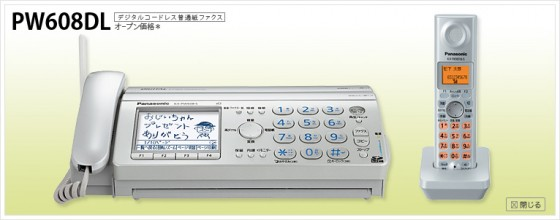 panasonic_fax