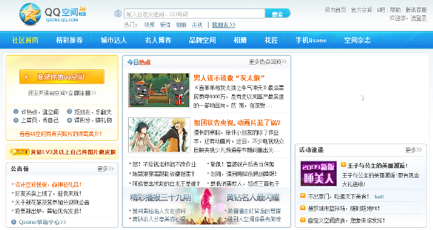 China's Social Network QZone Is Big, But Is It Really The