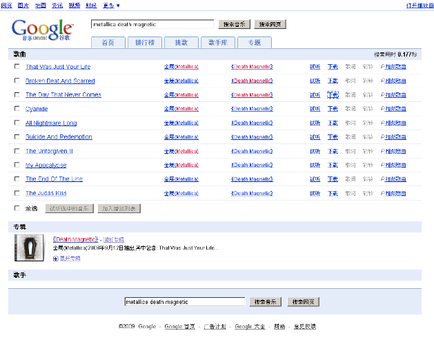 Google China Signs Big Music For Free MP3 Search Engine | TechCrunch