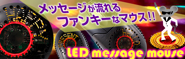 led_message
