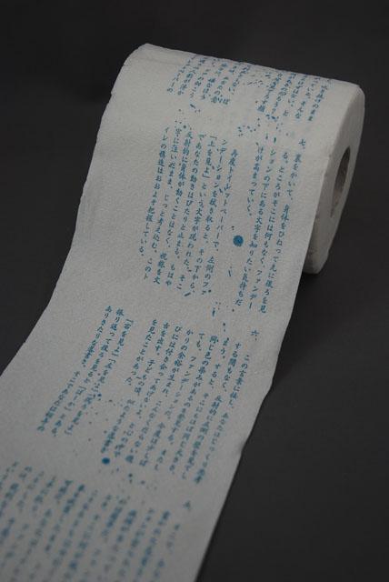 drop_toilet_paper2