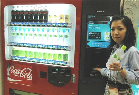 hitachi_vending_machine