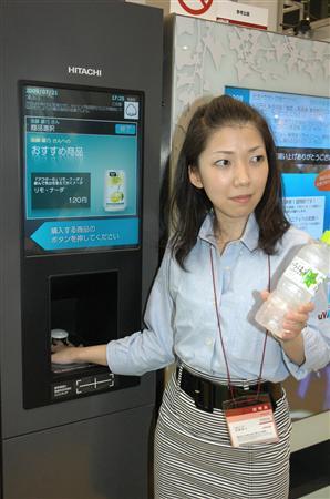 hitachi_vending_machine_2