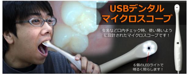 thanko_dental_microscope
