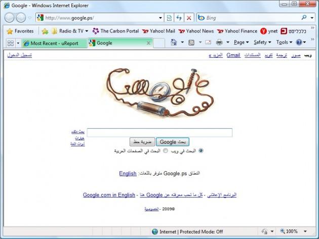 google-palestine-bomb