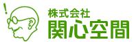 kanshin_kuukan_logo