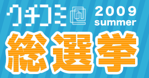 kuchikomi_logo