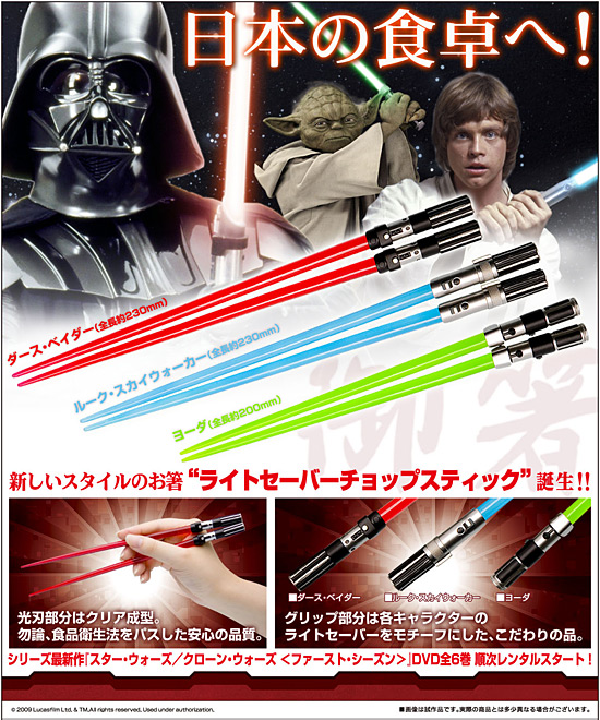 lightsaber_chopsticks