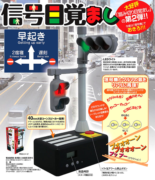 traffic_light_clock