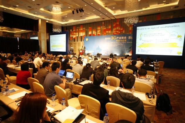 3g_industry_summit_kunshan