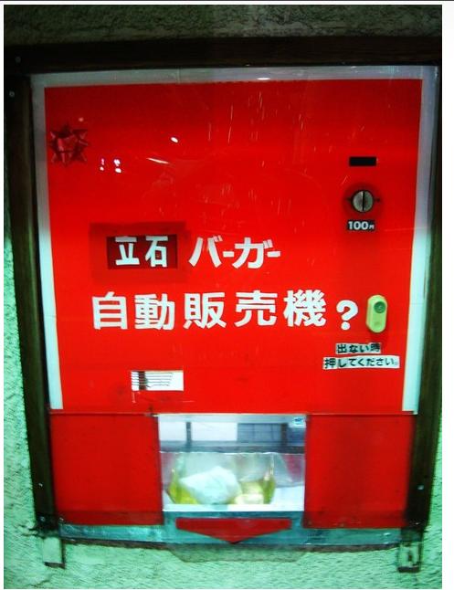 hamburger_vending_machine
