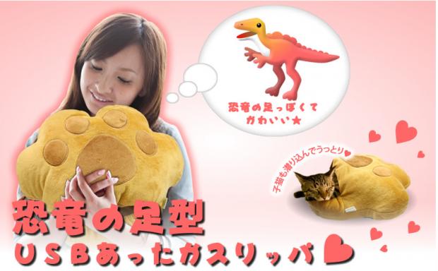 thanko_dinosaur