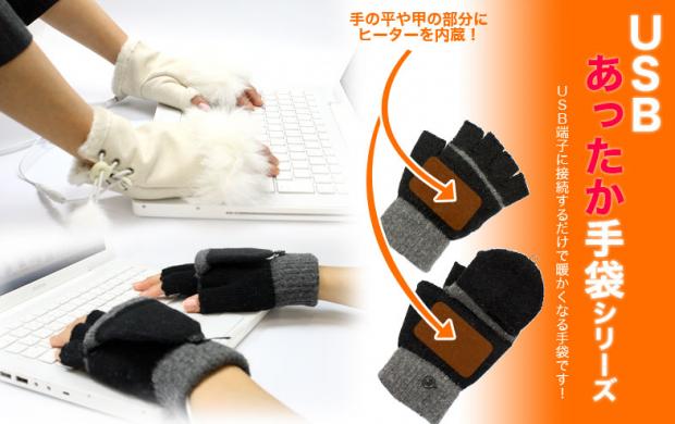 thanko_glove