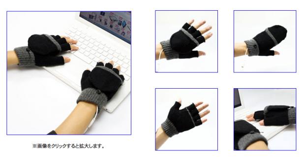 thanko_glove_2