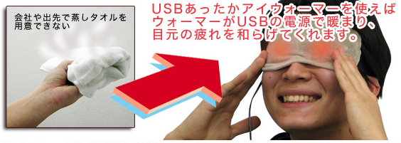 usb_eye_warmer_3