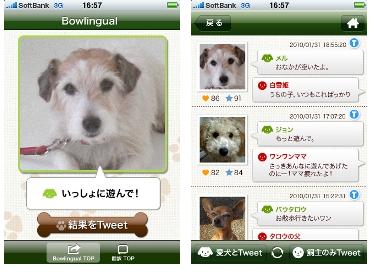 Dog Bark Translator App