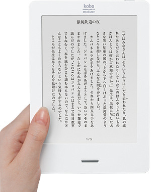 Japanese Retailer Rakuten To Launch The Kobo eReader