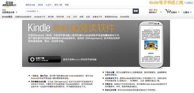 Amazon China Kindle Android App