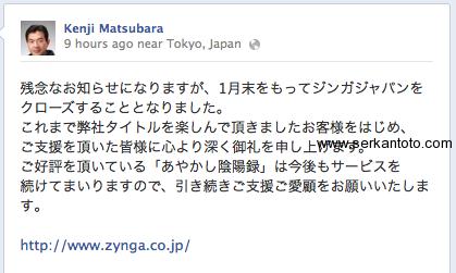 zynga-japan