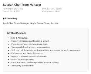 apple online store job ad