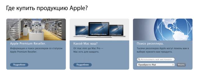 Apple Online Russia