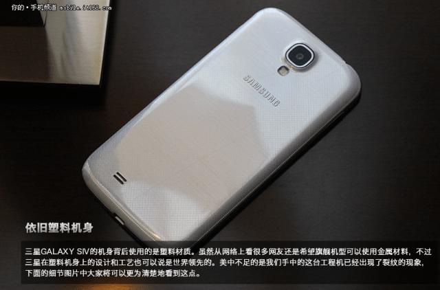 Samsung Galaxy SIV Leaked