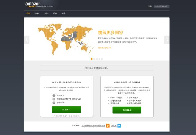 Amazon developers site