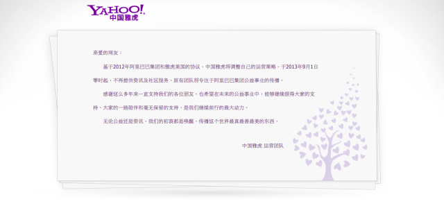 Yahoo China good-bye message