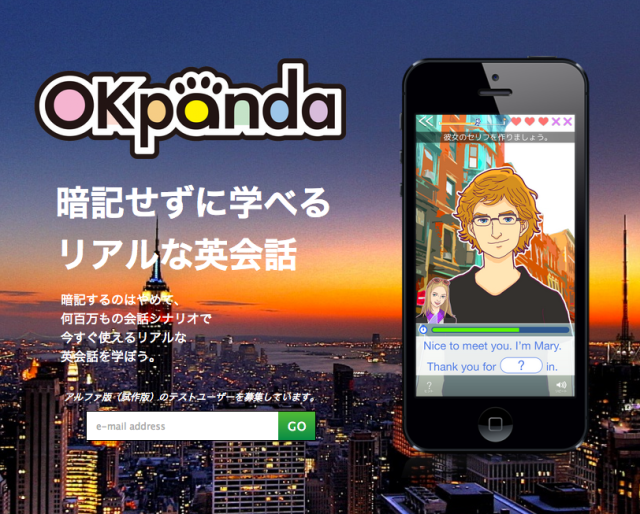 okpanda_landing_page