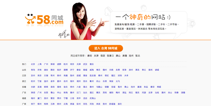 """58 com, The """"Craigslist of China,"""" Goes Public On The New"""