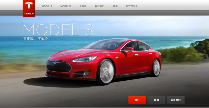 Tesla Launches Chinese Site As It Prepares To Sell Its