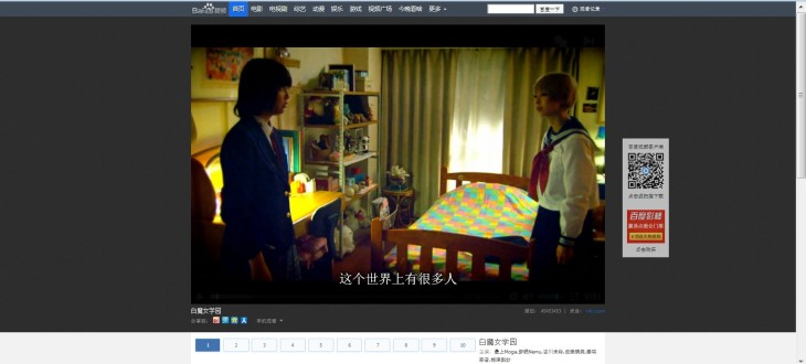 Viki Launches On China's Baidu To Expand Further In The