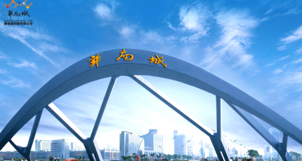 Tencent Invests $195M In Logistics Firm China South City To