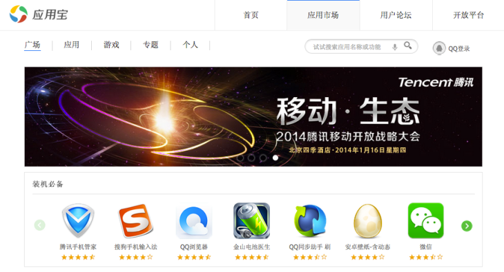 Tencent Launches New Mobile Open Platform Initiative Ahead Of