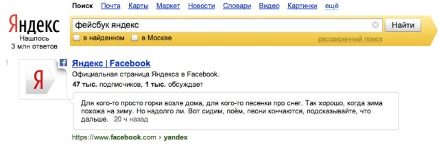 yandex fb search 1