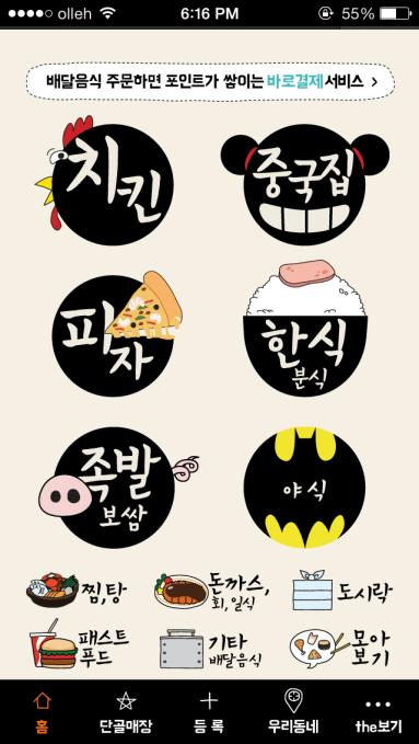Koreandelivery2