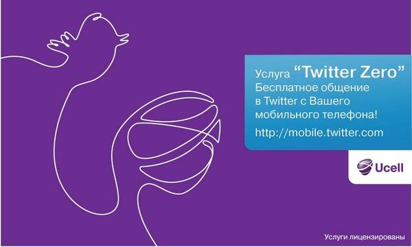 TwitterZeropromo