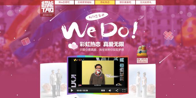 Alibaba We Do