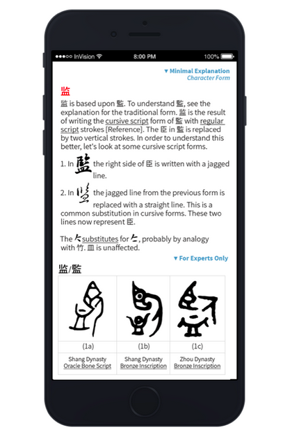 Outlier Chinese English dictionary