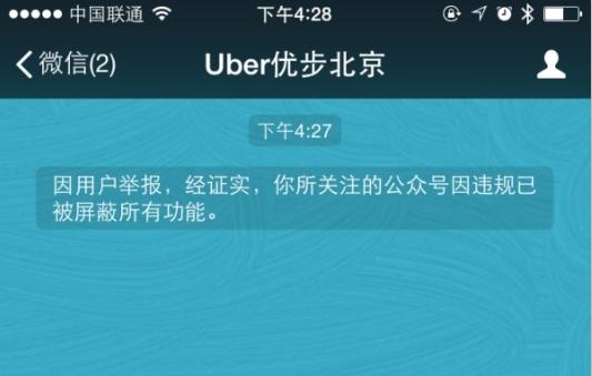 uber blocked