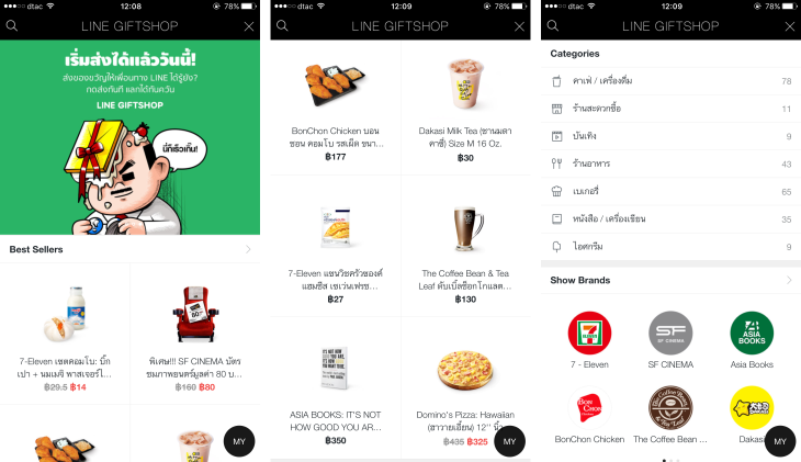 Chat App Line Is Testing A Gift Shop For Sending Real-World