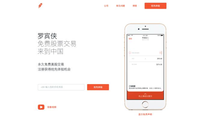 Robinhood's China website