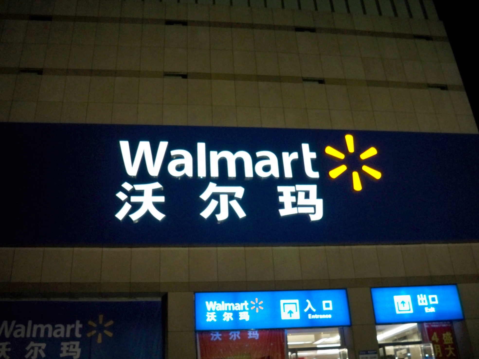 the expansion of wal mart in china and its pros and cons Although the company may be able to buy an item cheaper from china this time walmart says consumers won't have to pay up to buy domestic.