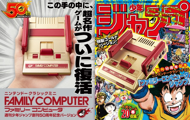 NES Classic loaded with classic manga games raises hopes for ...