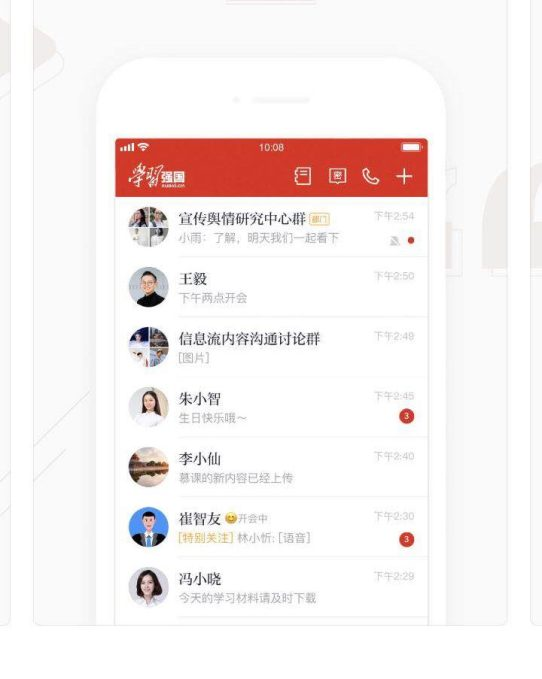 xuexi qiangguo  A government propaganda app is going viral in China 14371549006227