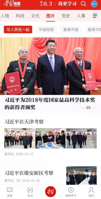 xuexi qiangguo  A government propaganda app is going viral in China 14401549013863