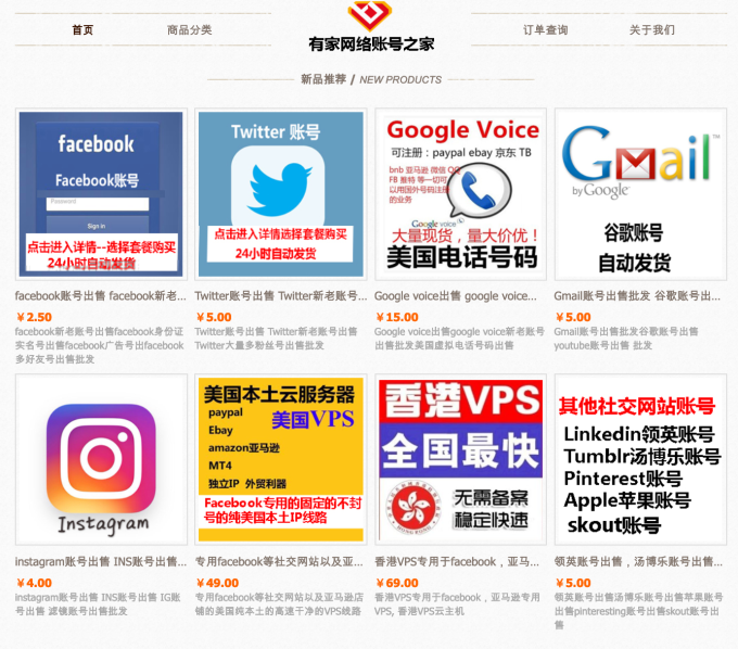 Facebook sues four Chinese companies over trademark infringement Screen Shot 2019 03 01 at 5