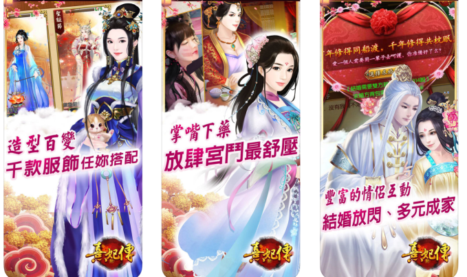Chinese title Xi Fei Zhuan, a mobile harem scheming game.